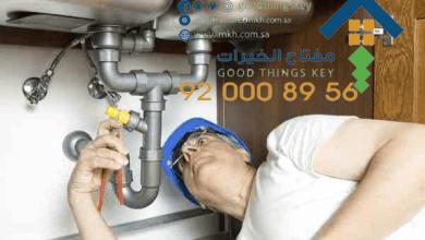 شركة كشف تسربات المياه بالبكيرية
