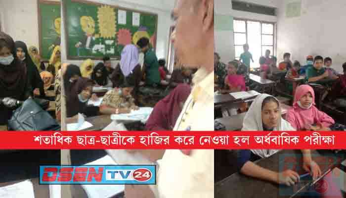 Chittagong school exams in lockdown, more than a hundred students appeared in person