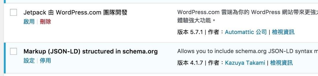 未啟用的外掛會讓 WordPress 變慢嗎?是否應該刪除他們?