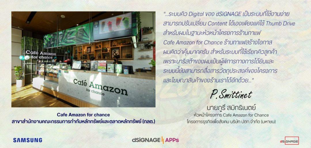 queue app for cafe amazon