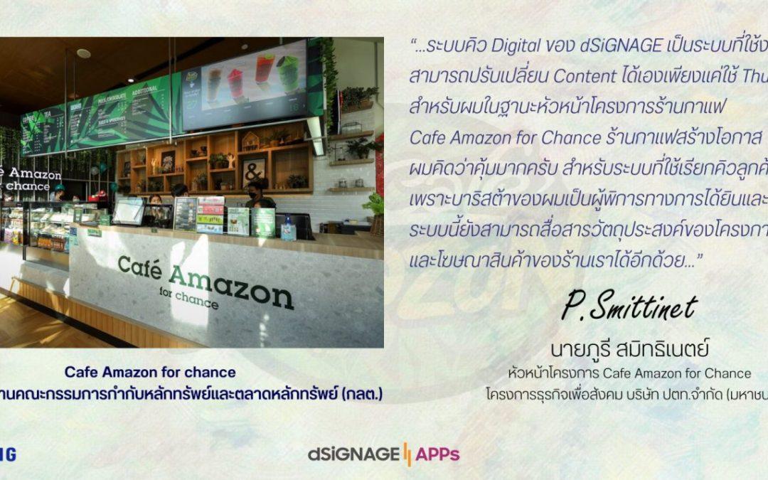 Cafe Amazon for Chance ร้านกาแฟสร้างโอกาส กับ Solution ที่พร้อมมอบโอกาสให้ทุกคน