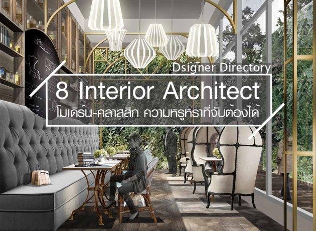 8interior_cover1