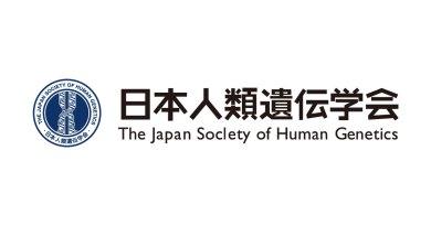 日本人類遺伝学会と出生前診断