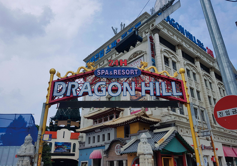 Yongsan Dragon Hill Spa Jjimjilbang Admission Ticket | Ummi Goes Where?