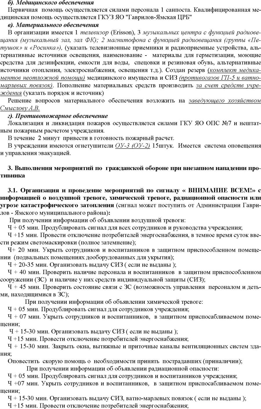 plan-go-obekta-prvv_gavrilovyam-5