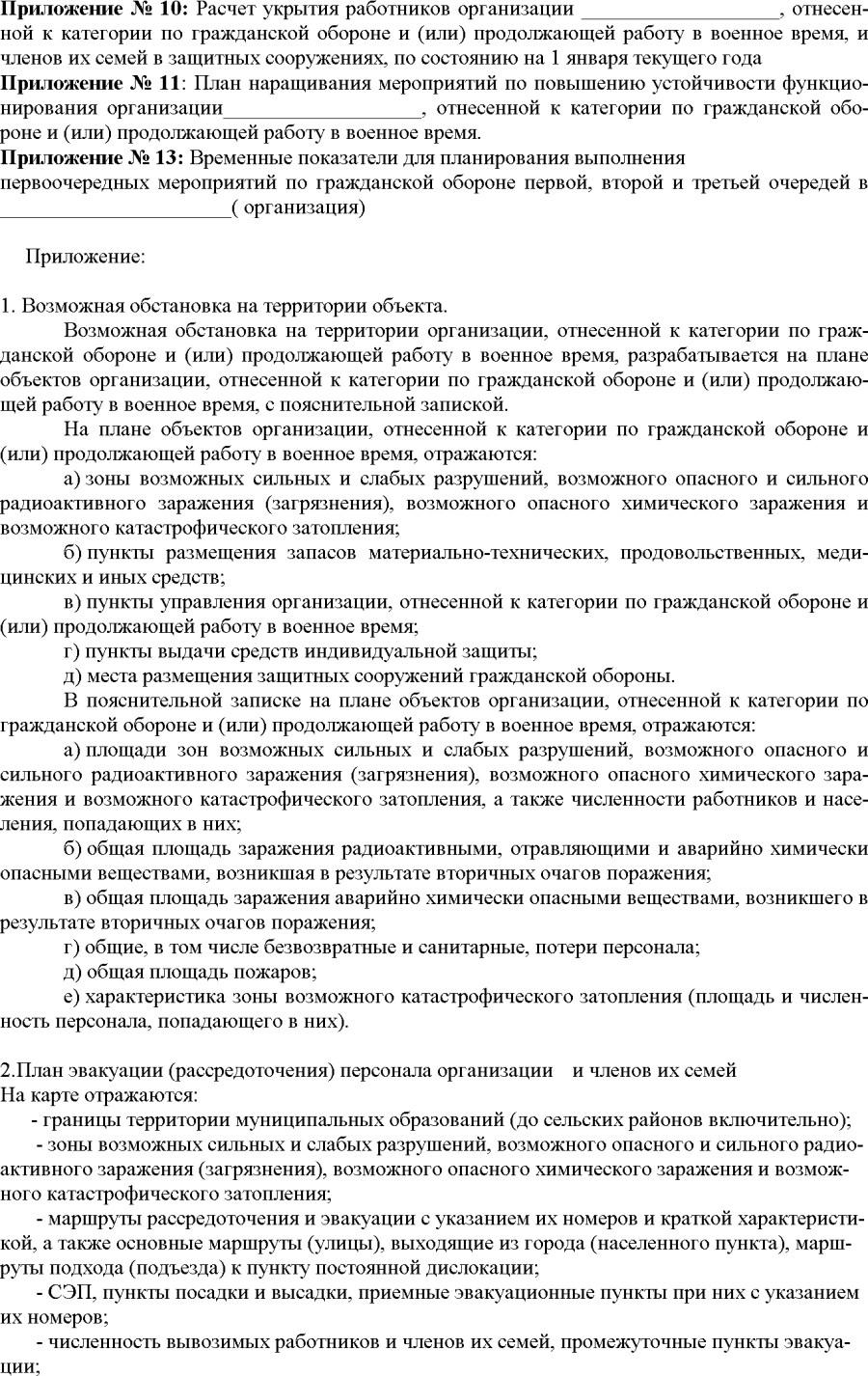 plan-go-obekta-prvv_gavrilovyam-8