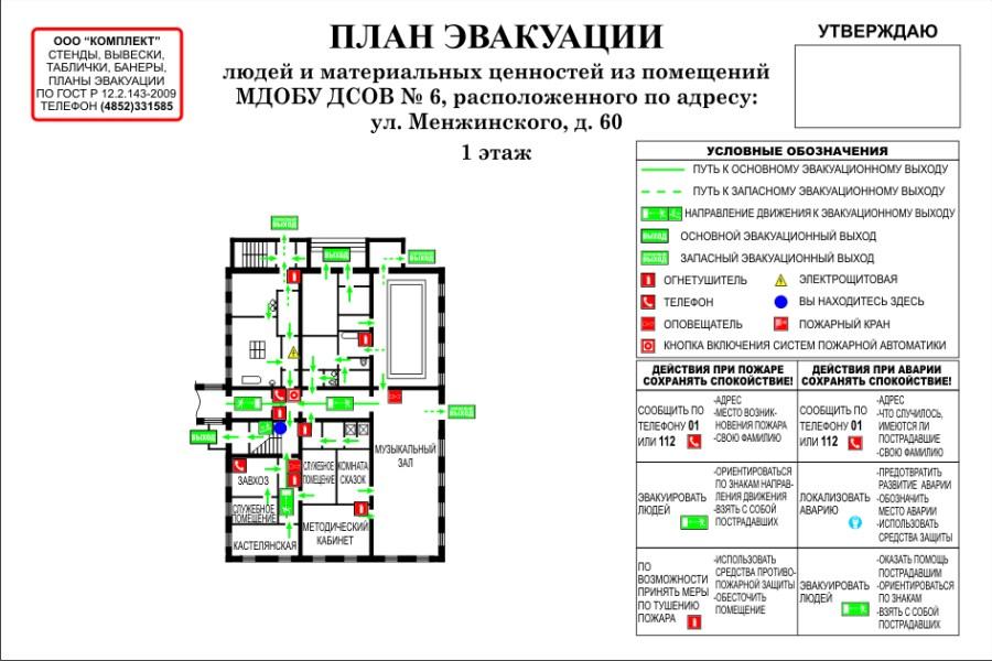 dsov-6-1-etazh-2