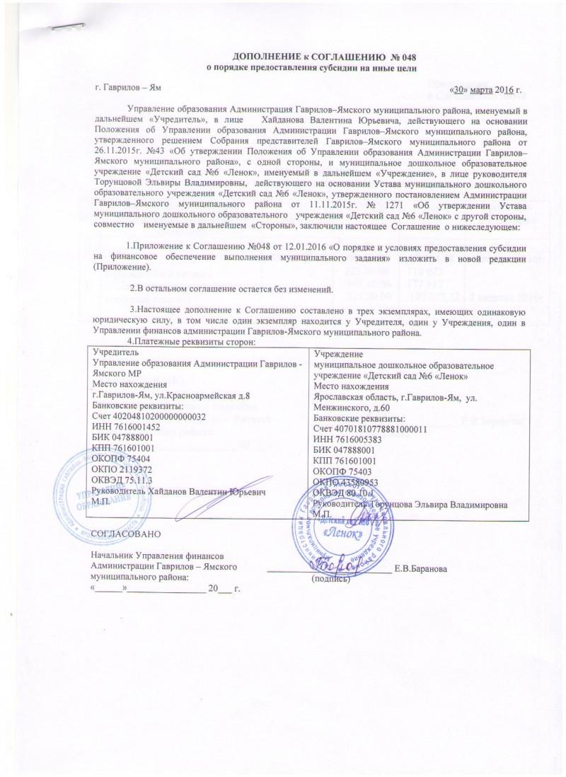 izmeneniy_subsidii_mart-aprel_2016-4_w800_h1098