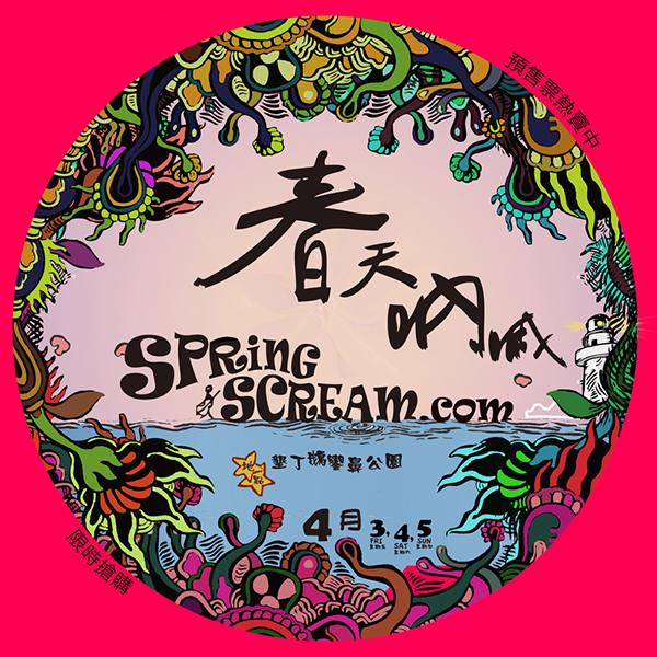 from http://www.springscream.com/