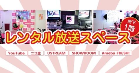 オカオカハウス(浜田ブリトニープロデュース)-2