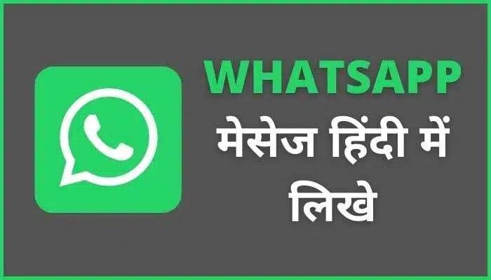 How to type in Hindi in Whatsapp | व्हाट्सएप मैसेज हिंदी में कैसे लिखें