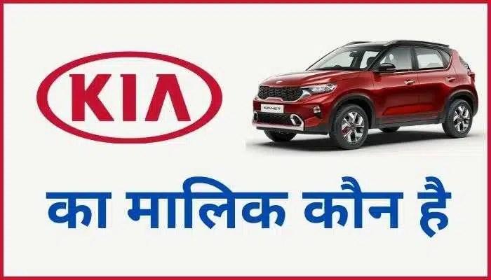 किआ मोटर्स कहा की किस देश की कंपनी है इसका मालिक कौन है