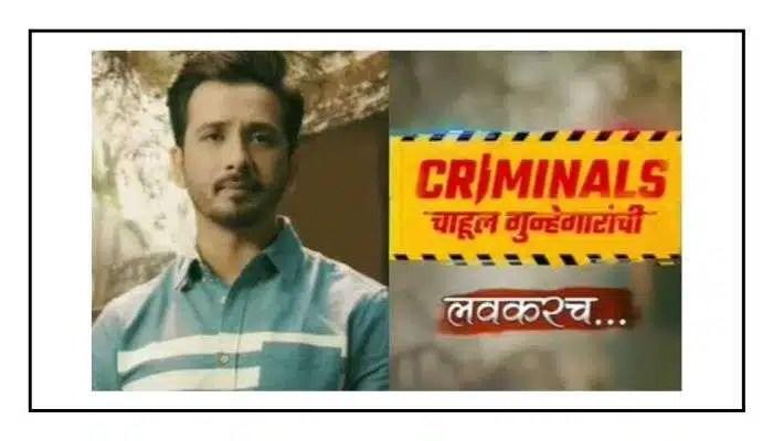 Criminals Chahul Gunhegarachi Serial cast