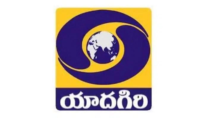 DD Yadagiri channel number