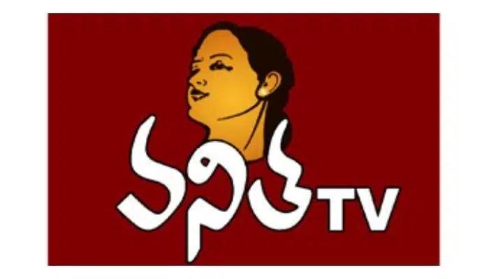 Vanitha TV channel number