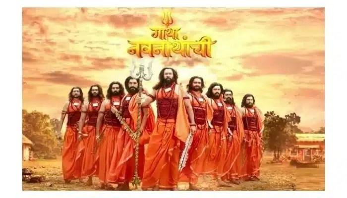 gatha navnathanchi serial cast