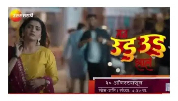 Man Udu Udu Zalaya serial cast