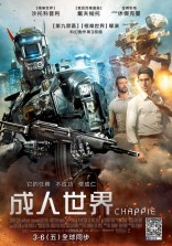 chappie-poster-3