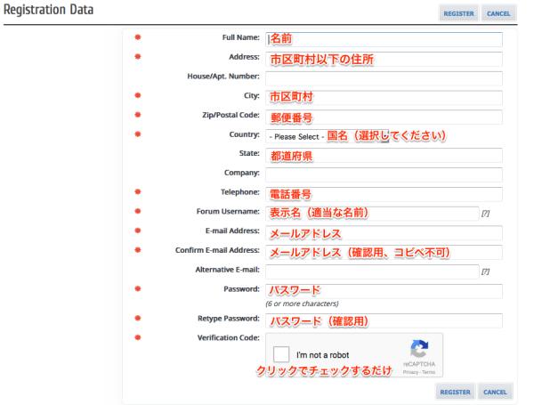 Image-Lineのアカウント作成画面