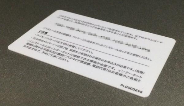 Sonar Platinumライセンスカードの裏にダウンロードコード