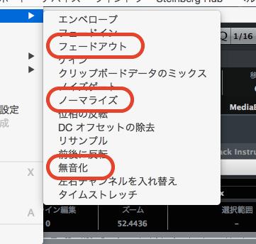 Cubaseの音声編集機能(メニューのAudio→処理)