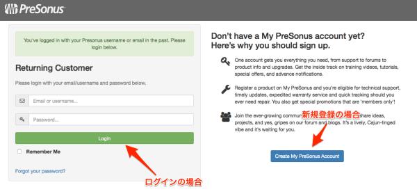 PreSonusログイン/新規登録ページ