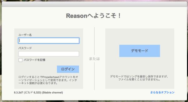 Reasonへようこそ!