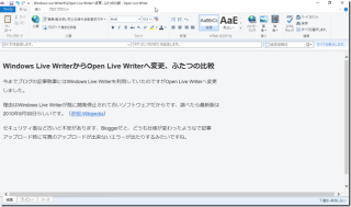Open Live WriterへWindows Live Writerから変更、ふたつの比較