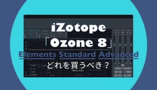 iZotope「Ozone 8」のElements/Standard/Advancedを比較!違いは?どれを買うべき?
