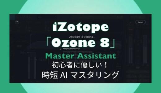 iZotope「Ozone 8」のAI機能Master Assistant (マスターアシスタント)の実力は?使ってレビュー!使い方まで解説!