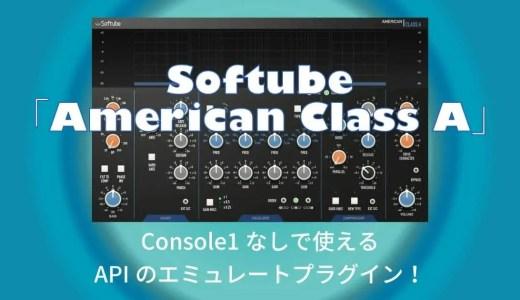 Softube 「American Class A」のレビューと使い方、セール情報!名機APIのコンソールをエミュレート!