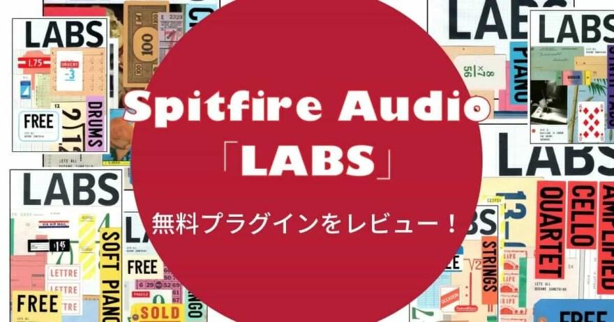 Spitfire audio LABS Thumbnail