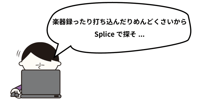 Splice Sounds サボる