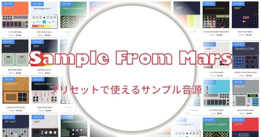 sample from mars Thumbnail