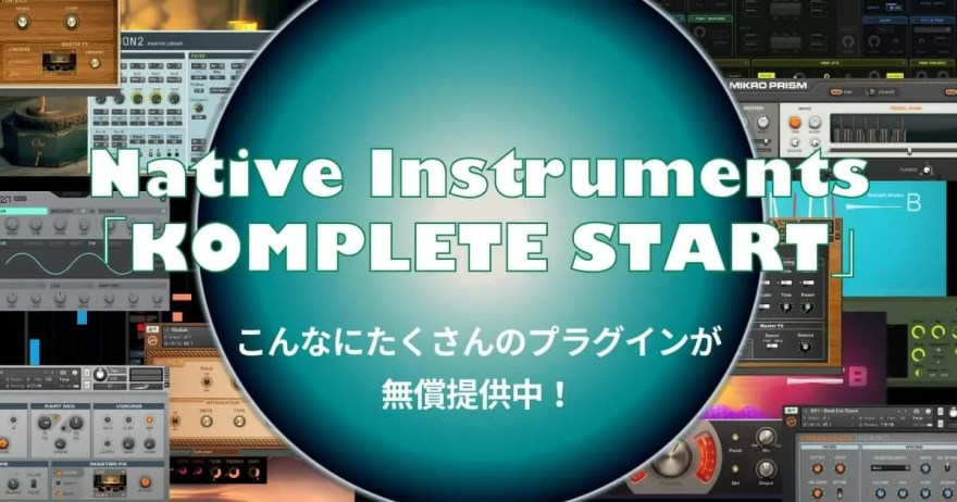 Native Instruments KOMPLETE START THUMBNAIL