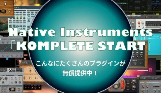無償提供中!Native Instruments「Komplete Start」をレビュー!使える音源は?