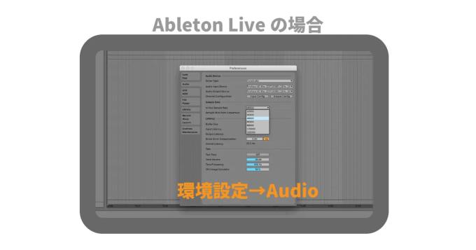 サンプリングレート Ableton live 設定