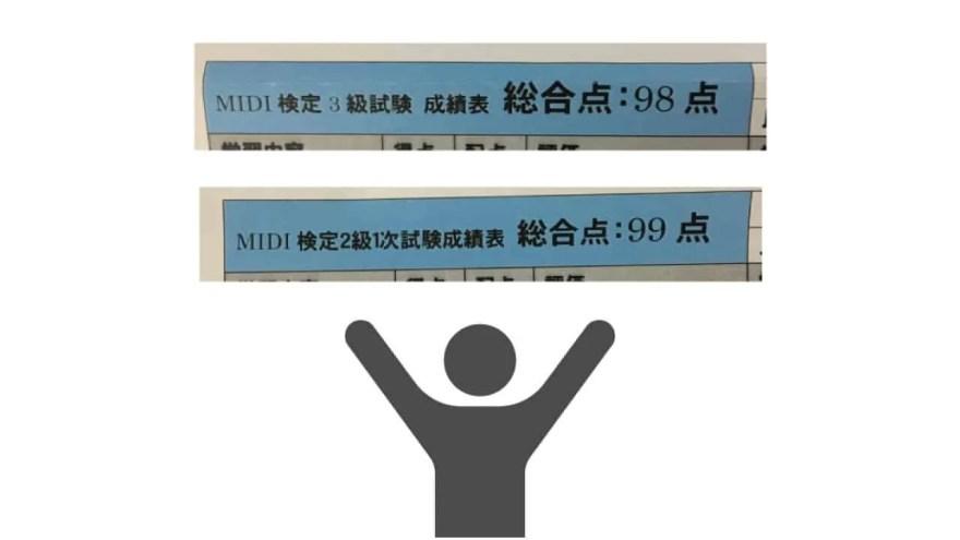 midi-license-test