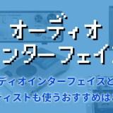 オーディオインターフェイス DTM 初心者 オススメ