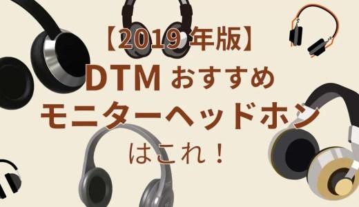 【2019年版】DTMにおすすめの新定番モニターヘッドホン(ヘッドフォン)はこれ!出来るだけ安いものを厳選!