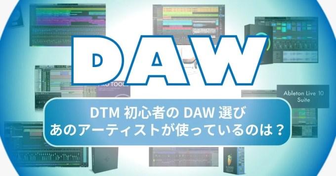 DAW DTM 初心者 プロ アーティスト