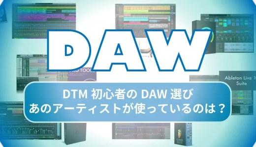 【2020年版】プロからみるDTM初心者のDAWの選び方! あのアーティストが使っているDAWはどれ?