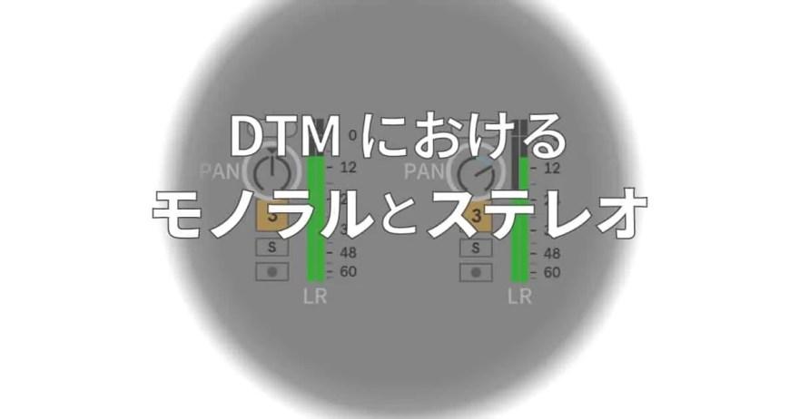 dtm モノラル ステレオ pan L R 定位感 初心者