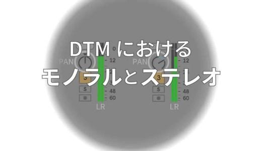 DTMにおけるモノラルとステレオの違いとは?どっちがいい?徹底解説します!