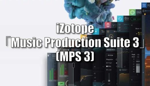 DTM初心者におすすめなプラグインエフェクトがiZotope「Music Production Suite 3(MPS 3)」である4つの理由!