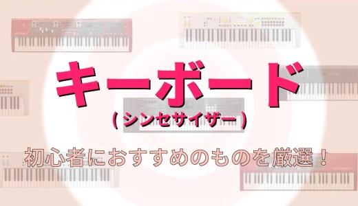 おすすめのキーボード楽器(シンセサイザー)5選!初心者からプロまで!