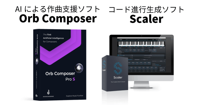 scaler-orb-composer-作曲-支援
