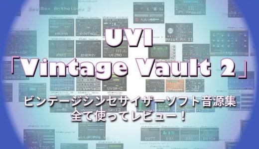 UVIのソフト音源「Vintage Vault 2」は使えるのか?レビューしました!ビンテージシンセサイザー音源の実力とは?