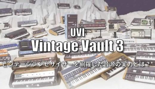 UVIのソフト音源「Vintage Vault 3」は使えるのか?レビューしました!ビンテージシンセサイザーを網羅した音源の実力とは?