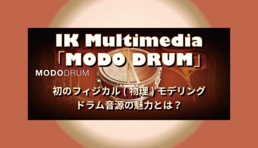 IK Multimediaのドラム音源「MODO DRUM」をレビュー!使い方も解説!初のフィジカル(物理)モデリングって何が違うの?